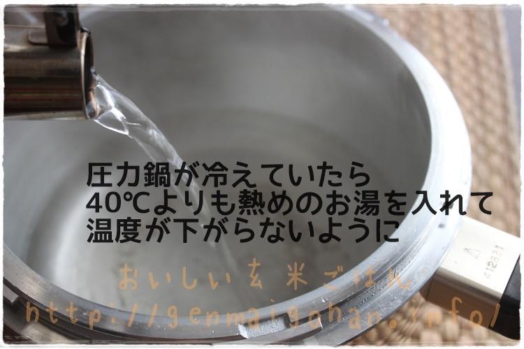 圧力鍋を使って発芽させる1