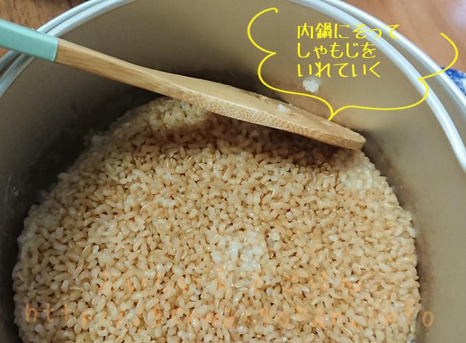 マジックブラウンで炊いた玄米を蒸らした後