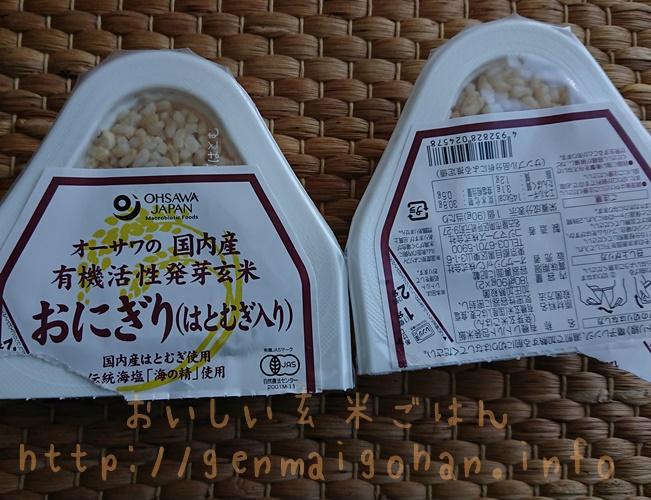 有機活性発芽玄米ごはんのおにぎり