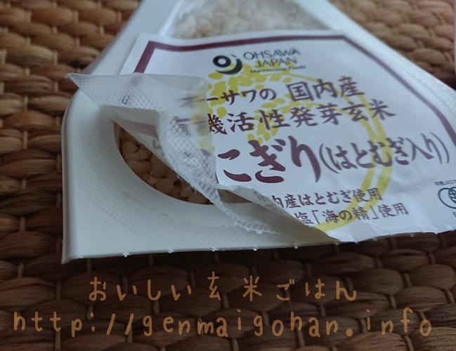 有機活性発芽玄米ごはんのおにぎりのパッケージ