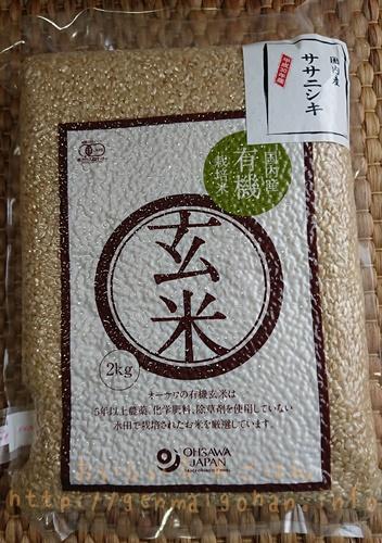 オーサワジャパンさんの有機玄米のパッケージ