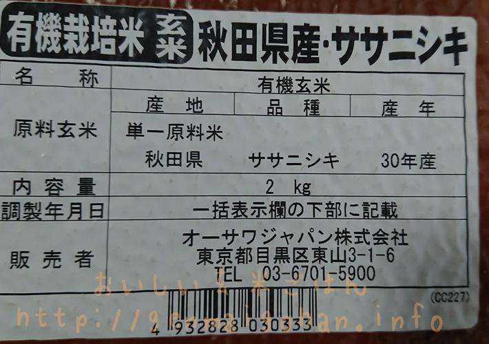 オーサワジャパン 有機玄米 ラベル