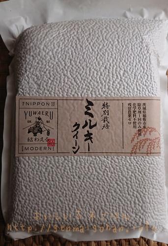 結わえる 特別栽培米 玄米のパッケージ