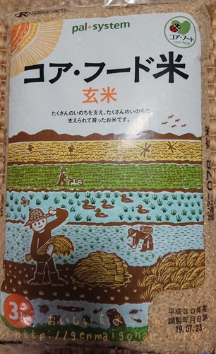 PALシステム コア・フード米玄米のパッケージ